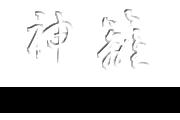 HIMOROGI|文化財wiki